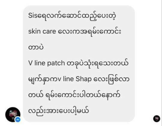V Line Patch Real Review